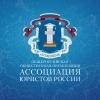 Юристы Московского адвокатского бюро «Адвокаты и бизнес» приняты в Общероссийскую общественную организацию «Ассоциация юристов России»