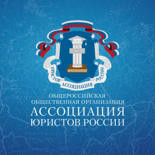 "Attorneys working in Moscow Lawyers Bureau «Attorneys and Business» are admitted to the All-Russian Non-Governmental Organization ""Association of Lawyers of Russia"""