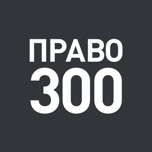 "The Moscow Bar Association ""Lawyers and Business"" confidently occupies a leading position in the federal rating ""Pravo.ru-300"""