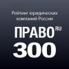 Московское адвокатское бюро «Адвокаты и Бизнес» вошло в Топ-50 юридических компаний федерального рейтинга «Право.ru-300»