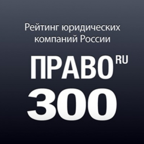 Moscow Lawyers Bureau «Attorneys and Business» was ranked in Top 50 law companies of federal rating «Pravo.ru-300»