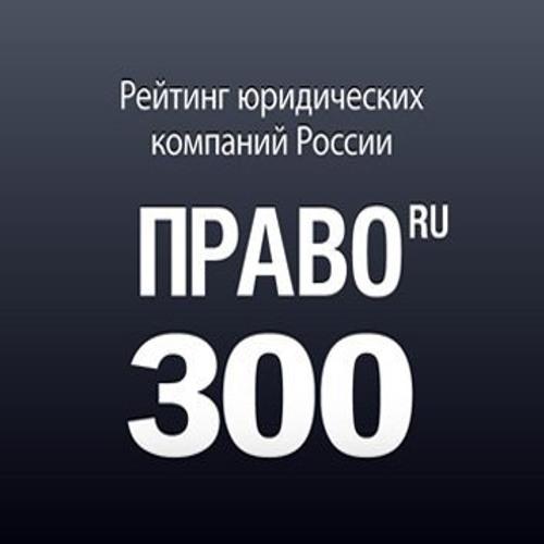 """Московское адвокатское бюро """"Адвокаты и бизнес"""" удерживает лидирующие позиции в рейтинге ПРАВО-300"""