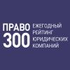 Московское адвокатское бюро «Адвокаты и бизнес» вновь завоевало лидирующие позиции в федеральном рейтинге «Право.ru-300»