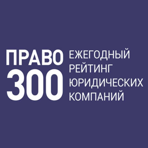 Moscow Lawyers Bureau «Attorneys and Business» occupies a dominant position in the Pravo.ru-300 federal rating again
